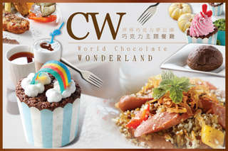 只要520元起(雙人價),即可享有【世界巧克力夢公園-CW巧克力主題餐廳】A.雙人巧克力甜蜜套餐 /