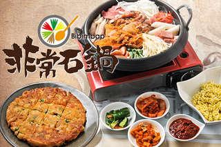 道地豆腐鍋、銅盤烤肉、傳統部隊鍋、海鮮煎餅等,眾多韓風美味盡在【非常石鍋 韓國料理(金山店)】!快與歐爸一起來!