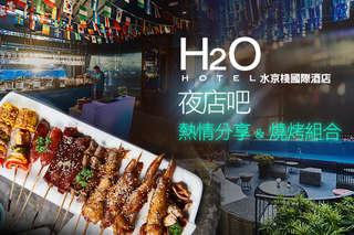 只要990元起,即可享有【H2O水京棧國際酒店-夜店吧】A.雙人酒吧燒烤組合 / B.四人熱情分享&燒烤組合