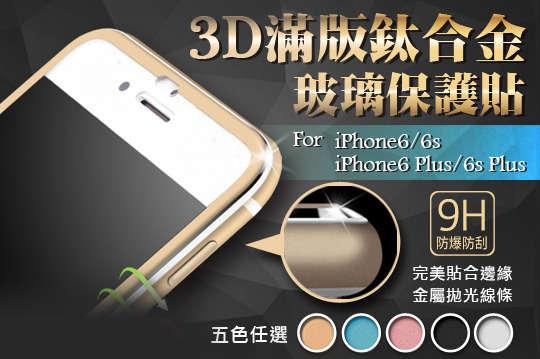 每入只要89元起,即可享有滿版鈦合金邊玻璃保護貼〈任選1入/2入/4入/8入/16入/32入,型號可選:iPhone6/iPhone6S/iPhone6 Plus/iPhone6S Plus/iPhone7/iPhone7 Plus,顏色可選:黑色/銀色/金色/藍色/粉色〉