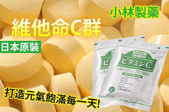 每袋只要188元起。即可享有【小林製藥】日本原裝維他命C群〈一袋/二袋/四袋/六袋〉