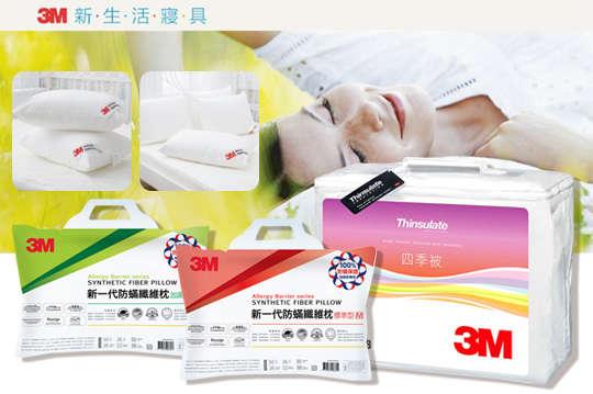 只要590元起,即可享有【3M】新一代防蹣纖維枕(標準型/加高型) / Thinsulate可水洗舒柔四季被(單人5x7/雙人6x7/雙人加大8x7)等組合