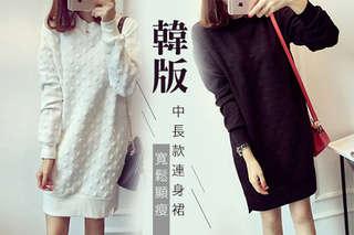 每入只要379元起,即可享有韓版寬鬆顯瘦中長款連身裙〈一入/二入/三入/四入/六入,顏色可選: 黑色/白色,尺寸可選:XL/2XL/3XL/4XL〉