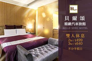 只要499元起,即可享有【台北-貝爾頌精緻汽車旅館】雙人休息〈含雙人商務房型(無車庫)A.休息2小時/B.休息3小時 + 停車場〉