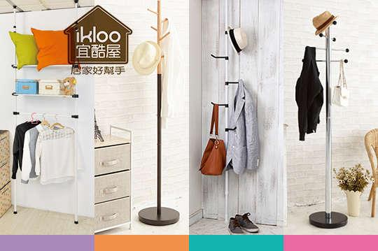 只要299元起,即可享有【ikloo】台灣製-頂天立地全方位衣帽架/頂天立地雙桿衣架/黑白360度旋轉衣帽架/無印風優雅衣帽架/工業風重型衣帽架等組合
