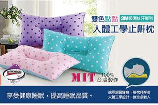 每入只要299元起,即可享有台灣製3M藥劑處理吸濕排汗表布雙色點點人體工學止鼾枕〈一入/二入/三入/六入,顏色可選:(粉 藍)/(紫 灰)/(藍 灰)〉