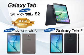 只要3880元起,即可享有【Samsung】Galaxy Tab (E 8吋 / A 8吋 / S2 9.7吋)平板電腦1入(福利品),顏色:黑,A方案每入贈果凍套1入 + 鋼化膜1入,B方案每入贈鋼化膜1入