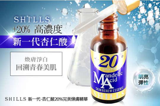 每瓶只要197元起,即可享有新一代-SHILLS杏仁酸20%完美煥膚精華〈一瓶/二瓶/五瓶/八瓶〉