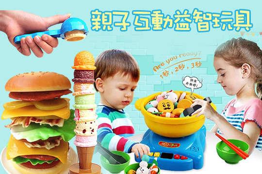 只要299元起,即可享有冰淇淋疊疊樂/誘人漢堡疊疊樂/火鍋夾夾樂親子互動益智玩具〈一組/二組/四組/八組〉