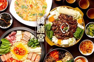 只要788元起,即可享有【韓膳宮】A.道地韓式招牌2-3人分享餐 / B.正統銅盤烤肉四人分享餐