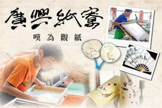 傳統造紙趣,讓你嘆為觀「紙」!【埔里-廣興紙寮】親子一起DIY,培養耐心、揮灑創意,製作出獨一無二的紙藝術,還要讓你吃紙趣,趕緊來嚐鮮!