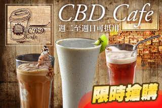 只要89元,即可享有【CBD cafe】週二至週日可抵用140元(飲品)消費金額(限外帶)〈特別推薦:(低溫)卡布、熱抹茶拿鐵、香草奶昔、奇異果香蕉奶昔、摩卡冰沙、CBD蔬果汁、棉花糖黑芝麻牛奶(熱/冰)〉