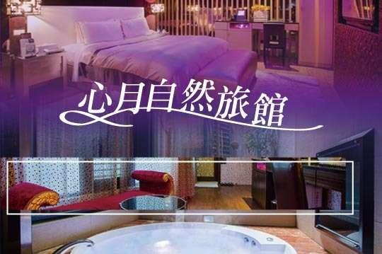 只要620元,即可享有【台中-心月自然旅館】自然風格摩鐵休息專案〈含精緻/豪華套房休息3小時 + WIFI上網 + 專屬車庫〉