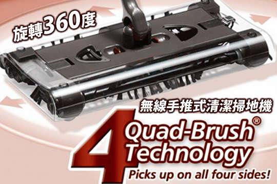 每入只要499元起,即可享有旋轉360度無線手推式清潔掃地機〈一入/二入/三入/四入/五入/六入〉