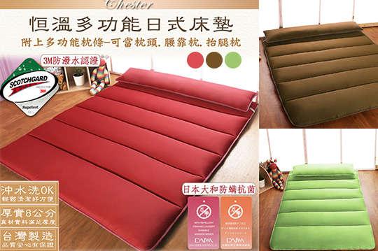 只要1480元起,即可享有台灣製造恆溫多功能雙認證日式床墊-單人3尺/單人加大3.5尺/雙人5尺/加大6尺/特大7尺〈一入,顏色可選:咖啡/紅色/綠色〉各方案另贈恆溫枕一入