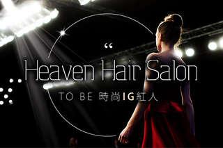 只要899元起,即可享有【Heaven Hair Salon(市府店)】A.IG人必染髮色(不限髮長) / B.流行指標教主玩髮(不限髮長,含剪)
