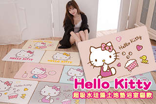 每入只要1260元起,即可享有【Hello Kitty】超吸水珪藻土地墊浴室貓款〈1入/2入/4入/6入/8入/10入/12入,顏色可選:白/粉/綠/藍/黃/灰〉