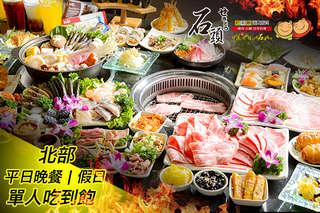 只要630元,即可享有【石頭日式炭火燒肉(北部)】平日晚餐、假日單人吃到飽〈含燒烤、火鍋吃到飽(特別推薦:肉品類、炸物類、海鮮拼盤、肉類拼盤、日式料理)〉