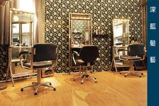 只要228元起,即可享有【深藍髮藝】A.造型變髮專案 / B.質感設計洗剪頭皮養護專案