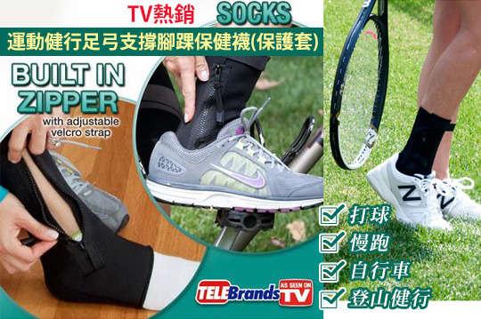 每入只要89元起,即可享有【TV熱銷】運動健行足弓支撐腳踝保健襪(保護套)〈一入/二入/四入/六入/八入/十入〉