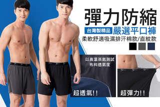 每入只要95元起,即可享有台灣製吸濕排汗棉款/直紋款平口褲〈任選3入/6入/9入/12入,款式可選:吸濕排汗棉款/吸濕排汗直紋款,顏色可選:黑色/深灰色/深藍色,尺寸可選:M/L/XL/XXL〉