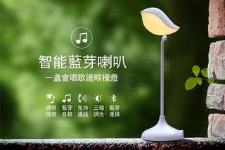 每入只要639元起,即可享有鳥語智能藍芽喇叭音箱LED護眼檯燈NY003〈任選1入/2入/3入/4入,款式可選:黃燈/白燈〉