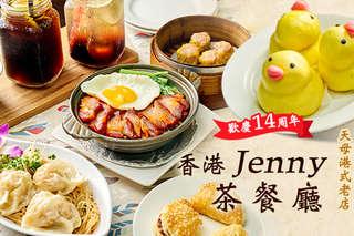 只要230元,即可享有【香港Jenny茶餐廳】週二至週日可抵用300元消費金額〈特別推薦:黑金流沙包、蜂蜜叉燒酥、黯然銷魂飯、絲襪奶茶、檸檬利賓納、凍檸茶、鮮蝦仁燒賣、鮮蝦雲吞撈麵、蝦仁腸粉〉