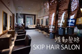只要299元起,即可享有【SKIP HAIR SALON躍動髮絲】A.SKIP造型洗剪護專案 / B.SKIP頭皮養護造型剪護專案 / C.SKIP日式優機染/燙變髮專案