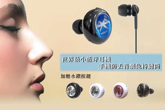 只要489元起,即可享有【mini】世界最小藍芽耳機-手機防丟音樂免持聽筒3.0立體聲/4.0雙耳立體聲/4.0極限隱形雙耳藍芽耳機〈一入/二入,顏色可選:黑色/白色〉加贈水鑽按鍵+獨家設計耳掛