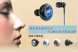 只要489元起,即可享有【mini】世界最小藍芽耳機-手機防丟音樂免持聽筒3.0立體聲/4.0雙耳立體聲/4.0極限隱形雙耳藍芽耳機〈一入/二入,顏色可選:黑色/白色〉加贈水鑽按鍵 獨家設計耳掛