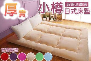 厚實的舒適秘訣!【台灣製 契斯特極暖小樽8cm日式床墊】細膩的材質,緊緻的觸感,讓您睡眠體感更完善,床墊、地鋪都能使用~~
