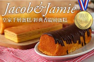 【Jacob&Jamie-鎮店冠軍-皇家千層蛋糕/經典香緹磅蛋糕】層層堆疊綿密誘人的幸福滋味,每一口都是大大的滿足!