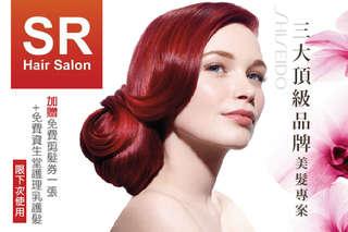 只要399元起,即可享有【SR hair salon】A.資生堂鎖水光滑小分子護髮 / B.三大頂級品牌美髮專案