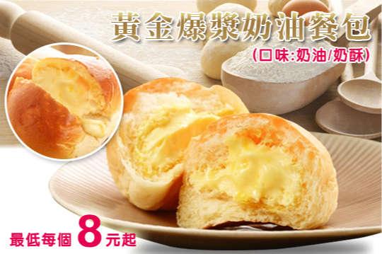 每袋只要45元起,即可享有黃金爆漿奶油餐包〈任選8袋/12袋/18袋/30袋,口味可選:奶油/奶酥〉