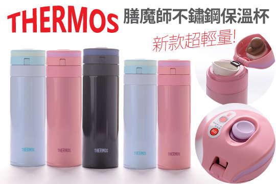 只要759元起,即可享有【THERMOS膳魔師】新款超輕量不鏽鋼真空保溫瓶(容量:350ml/450ml)等組合,顏色可選:粉/黑/藍