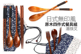 每組只要118元起,即可享有日式無印風原木四件式餐具湯筷叉組〈任選1組/2組/4組/6組/8組/12組/16組,布袋顏色可選:藍色/白色,餐具顏色隨機出貨,每組內含:湯匙一入 + 筷子一雙 + 叉子一入 + 布袋一入〉