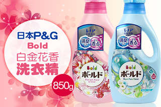 每瓶只要165.2元起,即可享有日本【P&G】Bold白金花香洗衣精850g(藍)/Bold香氛柔軟洗衣精850g(粉)〈任選3瓶/6瓶/9瓶〉