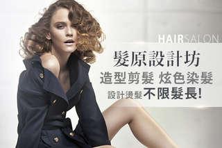 只要159元起,即可享有【髮原設計坊】A.造型設計剪髮 / B.完美炫色質感染髮(不限髮長) / C.百變造型設計燙髮(不限髮長)