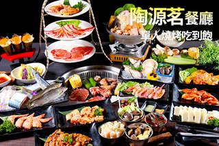 只要499元,即可享有【陶源茗餐廳】單人燒烤吃到飽〈特別推薦:海鮮類、肉品類、蔬菜類、火鍋類、單點類、甜點、冰淇淋〉