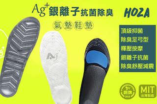 只要368元起,即可享有台灣製【HOZA】頂級抑菌除臭足弓型鞋墊/釋壓按摩氣墊鞋墊/銀離子抗菌除臭舒壓減震氣墊鞋墊等組合,多種尺寸可選