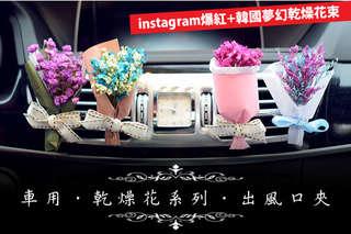 instagram爆紅!韓國夢幻乾燥花束~【永生花果香手工乾燥花車用裝飾出風口夾】擺在車內、家中冷氣出風口,帶有花果香味的涼風吹撫空間,心情更美好~