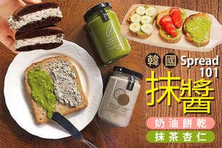 每罐只要369元起,即可享有韓國【Spread 101】OREO奶油餅乾抹醬/抹茶杏仁抹醬〈任選一罐/二罐/三罐/四罐〉