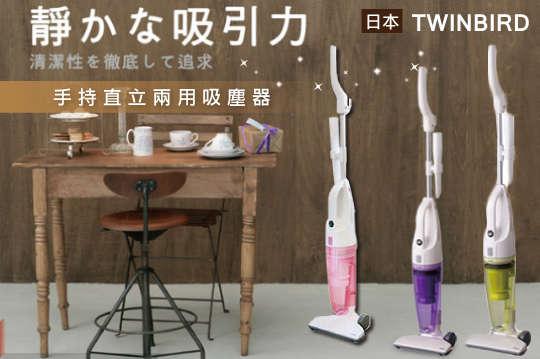 每入只要918元起,即可享有【日本TWINBIRD】手持直立兩用吸塵器〈一入/二入/五入,顏色可選:紫/粉/綠〉