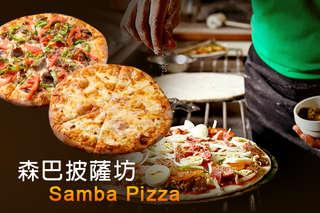 只要269元起,即可享有【森巴披薩坊 Samba Pizza】A.13吋異國海陸 / B.13吋豪華海陸