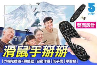每入只要889元起,即可享有【電視盒小幫手】2.4G無線傳輸掌上型雙面空中鍵鼠〈一入/二入/四入/八入〉