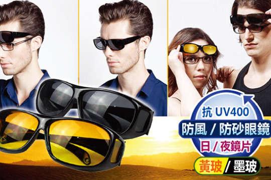 每入只要78元起(免運費),即可享有高清防風砂太陽眼鏡〈一入/二入/四入/六入/八入,款式可選:黑鏡片/黃鏡片〉