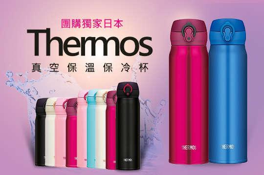 只要689元起,即可享有【Thermos膳魔師】不鏽鋼真空保溫保冷杯(350ml/500ml)/超輕量真空保溫保冷杯(600ml)〈任選一入/二入,多種型號可選〉