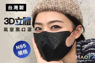 【台灣製N95規格3D立體氣室黑口罩】3D立體氣室服貼臉型,搭配低過敏鼻樑壓條,5層過濾纖維材質,防止霧氣、粉塵等入侵,對髒空氣過濾提升至90%以上!