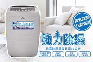每台只要9975元起,即可享有【KOLIN 歌林】智慧節能33公升除濕機(灰色)〈一台/二台,一年保固〉
