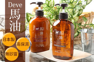 【日本製Deve熊野油脂天然馬油萃取高保濕無矽靈洗髮精/潤絲精】